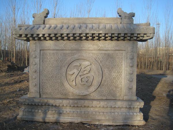 福字漢白玉影壁